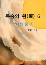 목숨의 원(願) 6