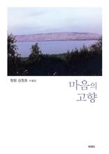 마음의 고향 : 김정호 수필집