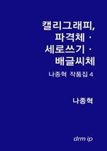 캘리그래피, 파격체.세로쓰기.배글씨체-나종혁 작품집 4