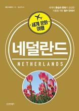 세계문화여행 네덜란드