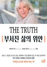 THE TRUTH 부서진 삶의 위안