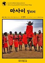 아프리카 대백과사전004 탄자니아 마사이 빌리지 인류의 기원을 여행하는 히치하이커를 위한 안내서