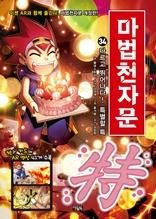 마법천자문 34권 (개정판)