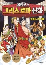그리스 로마 신화 1 : 올림포스의 신들(만화로 읽는 처음 인문학)