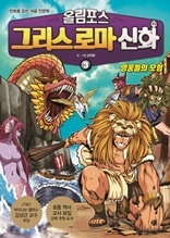 그리스 로마 신화 3 : 영웅들의 모험(만화로 읽는 처음 인문학)