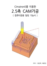 CimatronE을 이용한 2.5축CAM가공(컴퓨터응용밀링기능사)