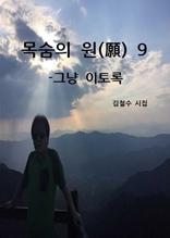 목숨의 원(願) 9