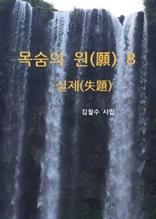 목숨의 원(願) 8
