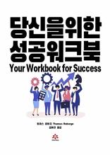 당신을 위한 성공 워크북