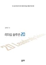 리더십 솔루션 20