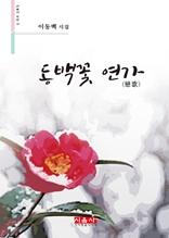동백꽃 연가