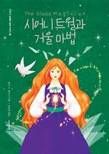 시어니 트윌과 거울 마법 : 시어니 트윌과 마법 시리즈 2
