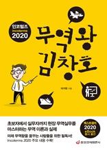 인코텀즈 2020 무역왕 김창호 (최신 개정판)