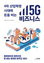 4차 산업혁명 시대에 돈을 버는 5G 비즈니스