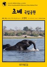 아프리카 대백과사전012 보츠와나 초베 국립공원 인류의 기원을 여행하는 히치하이커를 위한 안내서