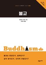불교 (교유서가 첫단추 시리즈 38)