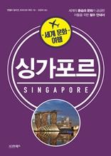 세계 문화 여행_싱가포르