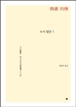 수서 열전 1