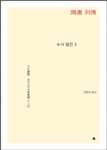수서 열전 3