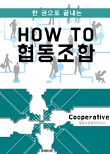 HOW TO 협동조합 (개정판)