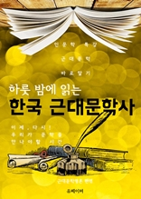하룻 밤에 읽는 한국 근대 문학사 (개정판)