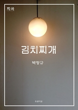 희곡 김치찌개