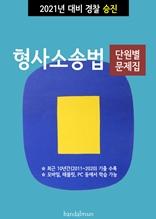 2021년 대비 경찰승진 형사소송법 (단원별 문제집)