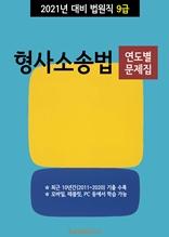 2021년 대비 법원직 9급 형사소송법 (연도별 문제집)