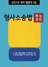 2021년 대비 법원직 9급 형사소송법 (핵심정리)