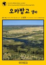 아프리카 대백과사전013 보츠와나 오카방고 델타 인류의 기원을 여행하는 히치하이커를 위한 안내서