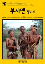 아프리카 대백과사전014 보츠와나 부시맨 빌리지 인류의 기원을 여행하는 히치하이커를 위한 안내서