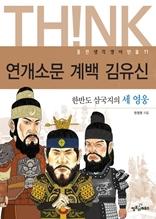 (생각쟁이인물) 연개소문,계백,김유신