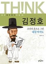 (생각쟁이인물) 김정호