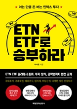 ETN ETF로 승부하라