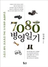 7080 병영일기