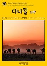 아프리카 대백과사전025 에티오피아 다나킬 사막 인류의 기원을 여행하는 히치하이커를 위한 안내서