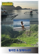 배낭여행 필리핀&말레이시아