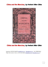 중국과만주.명과청.China and the Manchus, by Herbert Allen Giles