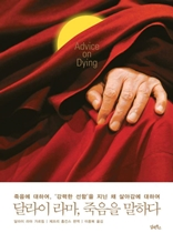 달라이 라마 죽음을 말하다