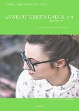 Anne of Green Gables 1/5