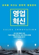 영업혁신 SALES INNOVATION