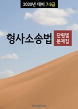2020년 대비 7/9급 형사소송법 (단원별 문제집)
