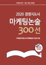 2020 경영지도사 마케팅 논술 300선