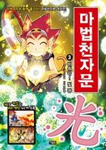 (개정판)마법천자문 3권