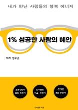 1% 성공한 사람의 혜안