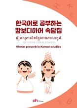 한국어로 공부하는 캄보디아어 속담집