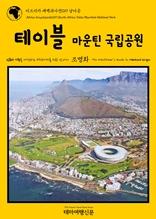 아프리카 대백과사전019 남아공 테이블마운틴 국립공원 인류의 기원을 여행하는 히치하이커를 위한 안내서