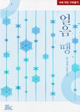 [BL]얼음, 땡(외전증보판)