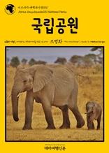 아프리카 대백과사전031 국립공원 인류의 기원을 여행하는 히치하이커를 위한 안내서