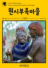 아프리카 대백과사전032 원시부족마을 인류의 기원을 여행하는 히치하이커를 위한 안내서